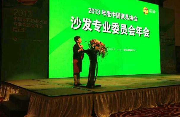 生态环保,联邦米尼沙发,2013年度中国家具协会