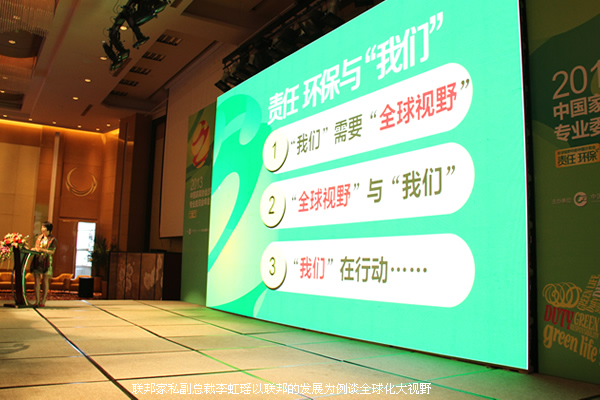 联邦家私副总裁李虹瑶以联邦的发展为例谈全球化大视野