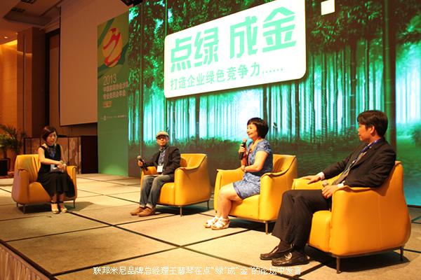 """联邦米尼品牌总经理王慧琴在点""""绿""""成""""金""""论坛中发言"""