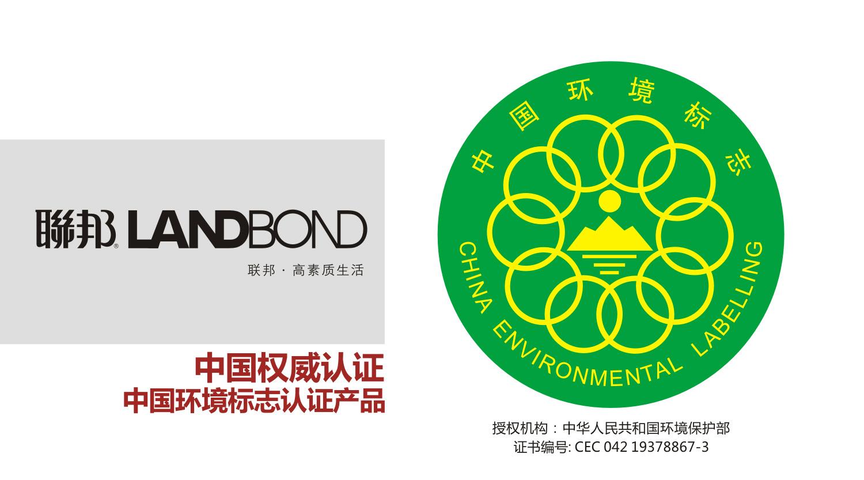 国家环保标志图片 中国环保标志