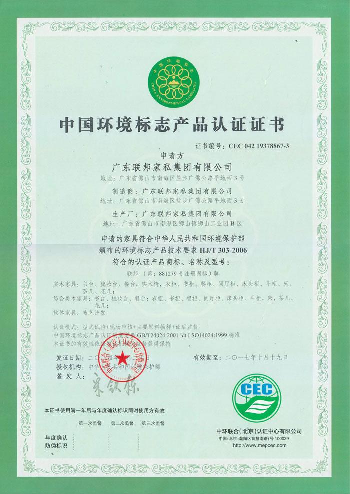 中国环境标志产品认证证书-联邦家居